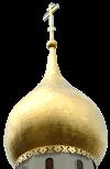 Orthodox cupoloa & cross